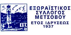 Εξωραϊστικός Σύλλογος Μετσόβου
