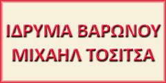 Ίδρυμα Βαρώνου Μιχαήλ Τοσίτσα