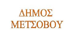 Δήμος Μετσόβου