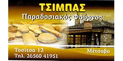 Φούρνος Τσίμπα